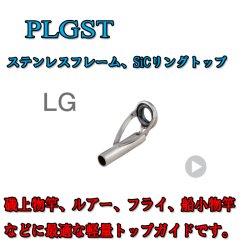 画像1: Fuji・LGトップ PLGST(ステンレス/SiC)
