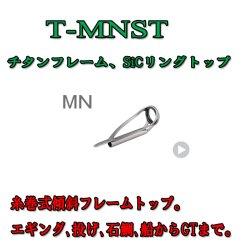画像1: Fuji・MNトップ T-MNST (チタン/SiC)
