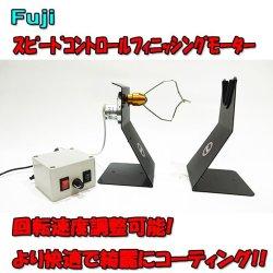 画像1: 富士工業・SC-FMM3 スピードコントロールフィニッシングモーター