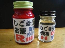 画像1: シマヤオリジナル・しごき塗料